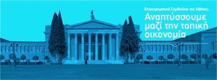 Επιχειρηματικό Συμβούλιο της Αθήνας: Αναπτύσσουμε μαζί την τοπική οικονομία