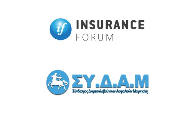 """19η Ημερίδα του InsuranceForum.gr: ''Οι εξελίξεις στην ασφαλιστική διαμεσολάβηση την προσεχή διετία  Φορολογικό – Ασφαλιστικό – Οδηγία IDD – Δίκτυα Διαμεσολάβησης"""""""