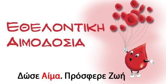 Eurolife ERB Ασφαλιστική: Εθελοντική Αιμοδοσία σε συνεργασία με το Σ.Υ.Α.Ε.