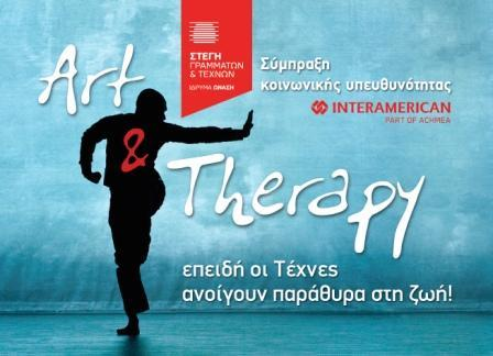 Η INTERAMERICAN στηρίζει το «Art & Therapy»