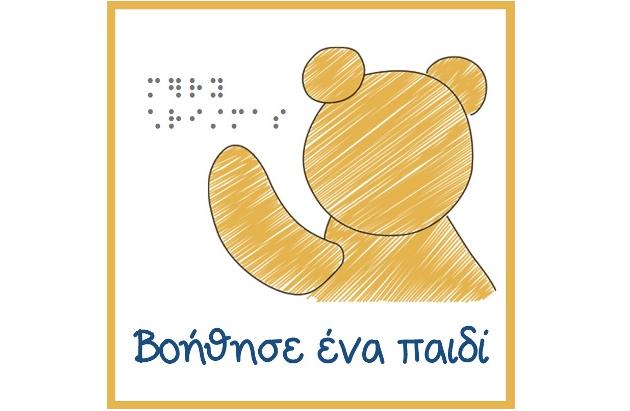 Η Ευρωπαϊκή Πίστη ενισχύει το Κέντρο Τυφλών