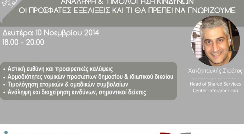 Webinar για την ασφάλιση αυτοκινήτου από το ΕΙΑΣ και το insurancewebinar.gr