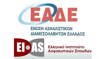 Δωρεάν σεμινάρια για διαμεσολαβούντες από την ΕΑΔΕ και το ΕΙΑΣ