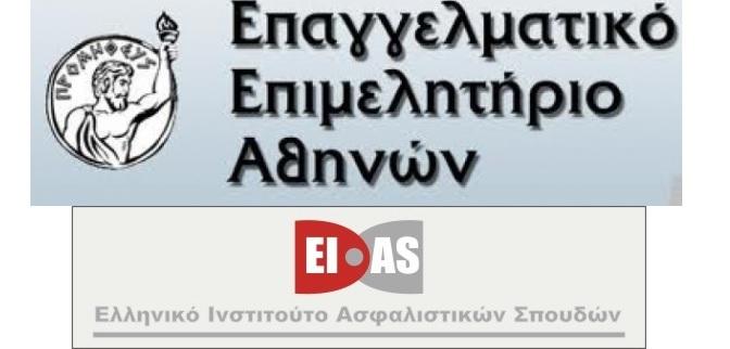 Παράταση εγγραφών μέχρι 10/3/2014 στα σεμινάρια ΕΕΑ-ΕΙΑΣ