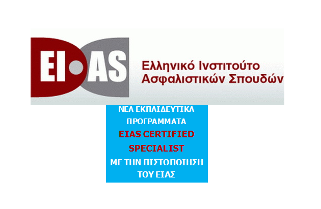 Νέο σεμινάριο: «EIAS CERTIFIED SPECIALIST in PROPERTY INSURANCE»
