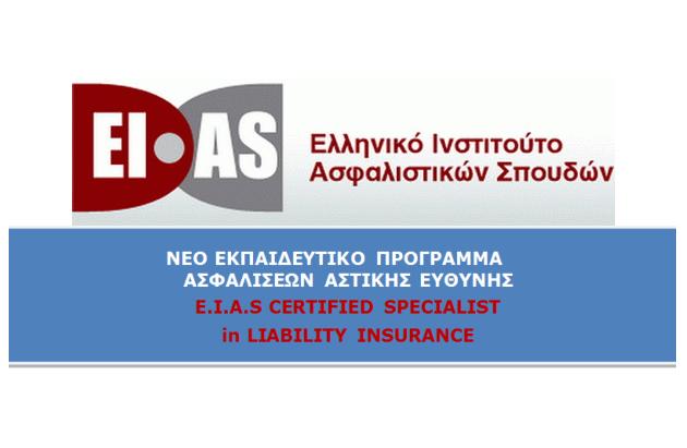 Επαγγελματική εκπαίδευση: EIAS CERTIFIED SPECIALIST in LIABILITY INSURANCE