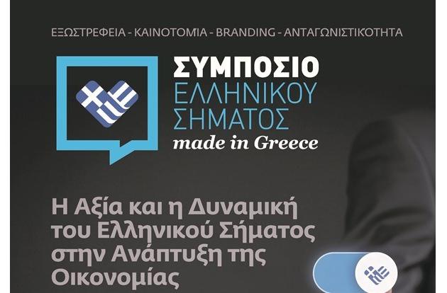 Συμπόσιο Ελληνικού Σήματος