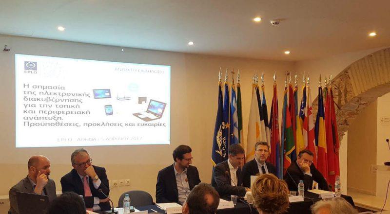Η Περιφέρεια Στερεάς Ελλάδας μπροστά με την ηλεκτρονική διακυβέρνηση