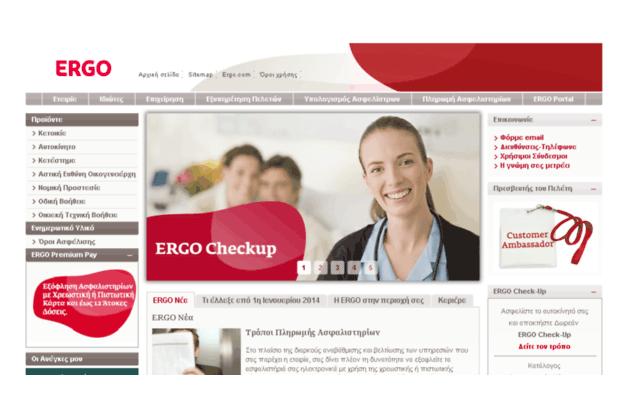 Νέα Εφαρμογή στην ιστοσελίδα της ERGO