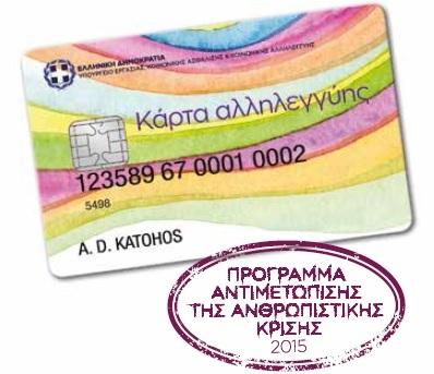 Κάρτα Αλληλεγγύης μέσω ΚΕΠ στους πληγέντες από την οικονομική κρίση