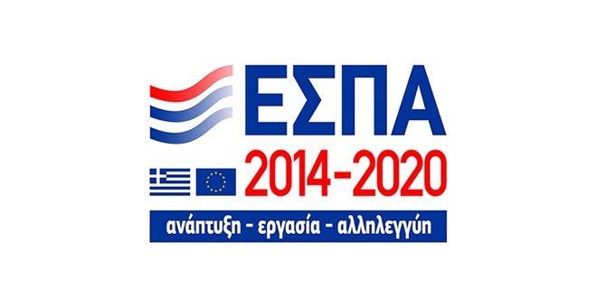 Έναρξη υποβολής αίτησεων για την  «Ενίσχυση της Αυτοαπασχόλησης Πτυχιούχων Τριτοβάθμιας Εκπαίδευσης» (ΕΣΠΑ 2014-2020)