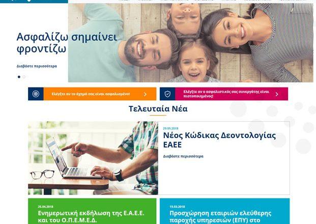 Νέο site η ΕΑΕΕ