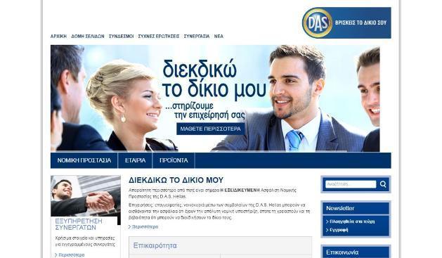 Νέο  ενημερωτικό site της D.A.S. Hellas για Συνεργάτες και Πελάτες