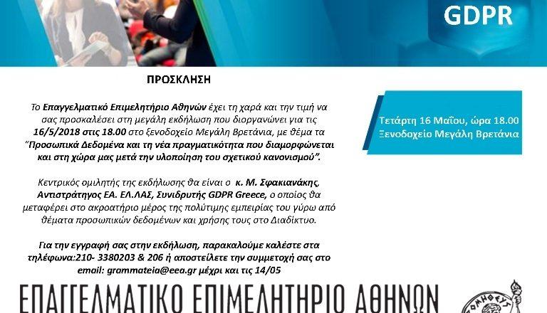 Ανοικτή Πρόσκληση  στην 2η εκδήλωση του ΕΕΑ για τα «Προσωπικά Δεδομένα»