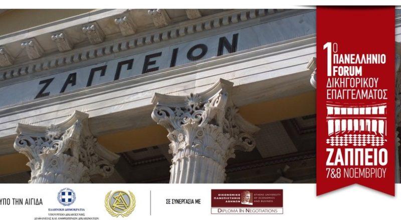 Πρώτο Πανελλήνιο Forum Δικηγορικού Επαγγέλματος με τη χορηγία της ARAG