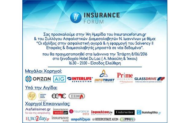 14η Ημερίδα του InsuranceForum.gr & του Συλλόγου Ασφαλιστικών Διαμεσολαβητών Ν. Ιωαννίνων
