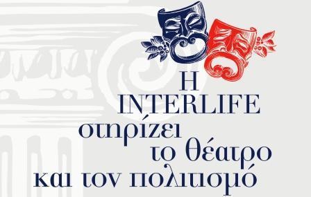 Η INTERLIFE χορηγός του Κρατικού Θεάτρου Βορείου Ελλάδας