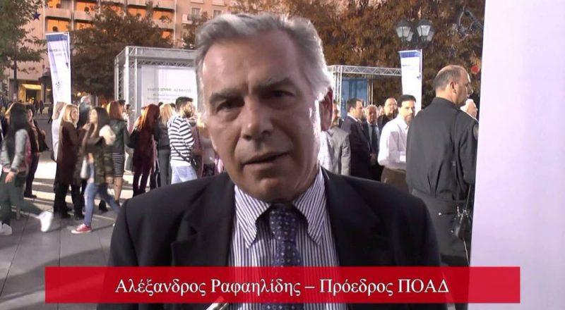 Αλ. Ραφαηλίδης: Κερδίστε μια θέση στην ανάπτυξη