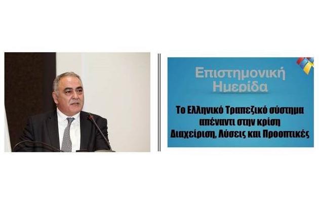 Επιστημονική ημερίδα με θέμα: «Το Ελληνικό Τραπεζικό σύστημα απέναντι στην κρίση. Διαχείριση, Λύσεις και Προοπτικές» από το ΤΕΙ Πελοποννήσου