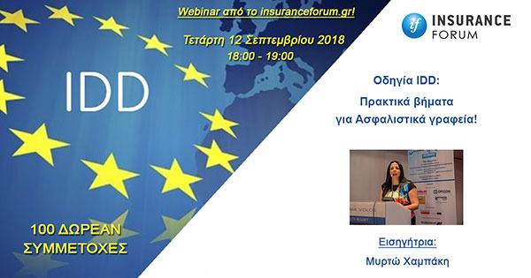 insuranceforum.gr – Δωρεάν webinar: «Οδηγία IDD – Πρακτικά βήματα για ασφαλιστικά γραφεία»