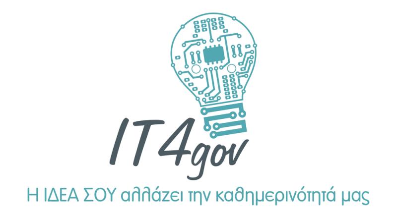 «Αίτηση συμμετοχής στο Διαγωνισμό ΙΤ4gov»