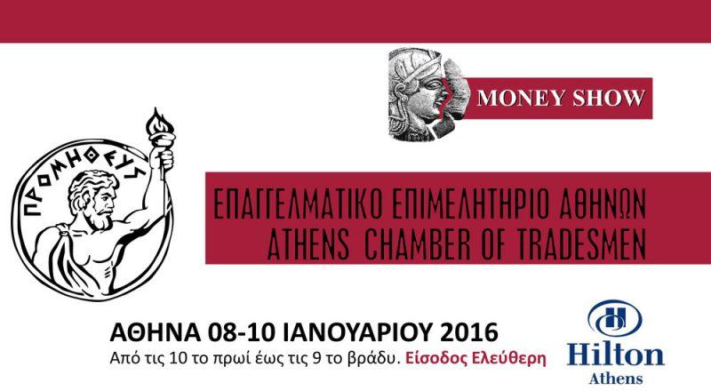 EEA – MONEY SHOW 2016