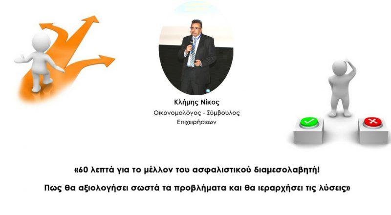 Insurancewebinar: «60 λεπτά για το μέλλον του ασφαλιστικού διαμεσολαβητή!  Πως θα αξιολογήσει σωστά τα προβλήματα και θα ιεραρχήσει τις λύσεις»
