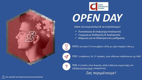 Ένωση Αναλογιστών Ελλάδας: Open Day / Έναρξη μαθημάτων χειμερινού 6μήνου