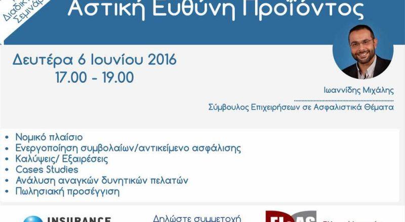 Νέο webinar για την Αστική Ευθύνη Προΐόντος από το insurancewebinars.gr και το Ε.Ι.Α.Σ
