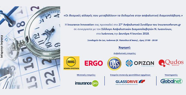 Τη Δευτέρα το ασφαλιστικό συνέδριο του InsuranceForum.gr στα Ιωάννινα