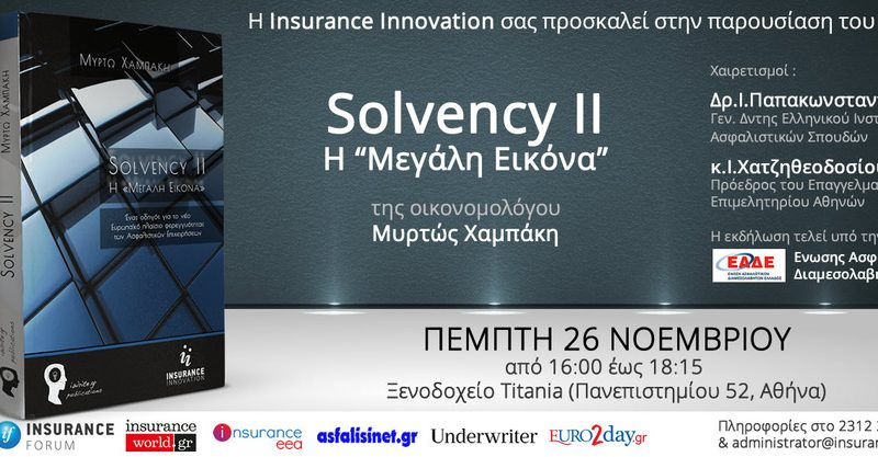"""Παρουσίαση του βιβλίου """"Solvency II – Η μεγάλη εικόνα"""""""
