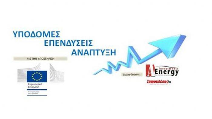 Χρηματοδότηση 850 εκ. ευρώ για ενεργειακή αυτονόμηση και αναβάθμιση των κατοικιών με «έξυπνες» παρεμβάσεις