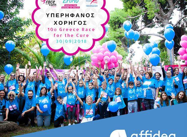 Affidea: 10η διοργάνωση Greece Race for the Cure® – Υπερήφανος Χορηγός για 2η συνεχή χρονιά