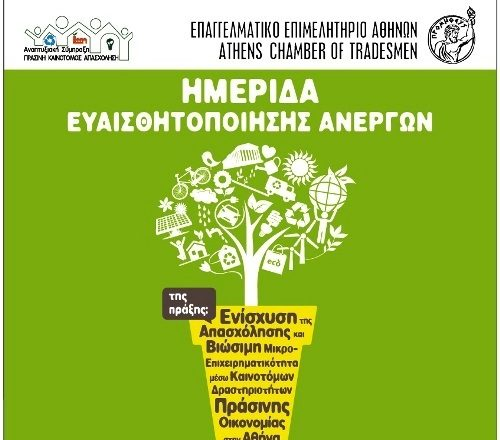 Ημερίδα του ΕΕΑ για την ενίσχυση της απασχόλησης