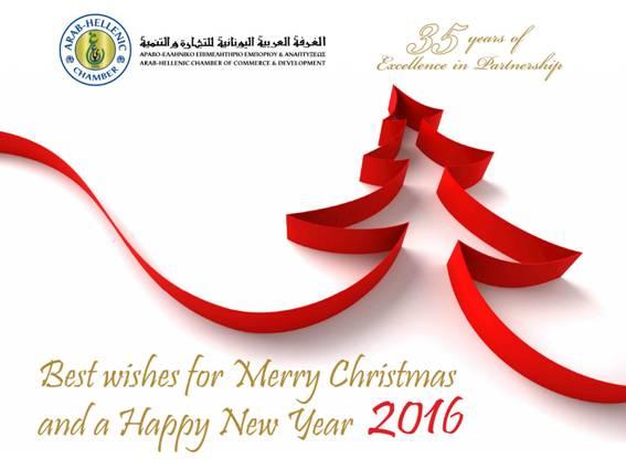 Χριστουγεννιάτικες ευχές από το Αραβο-Ελληνικό Επιμελητήριο Εμπορίου και Αναπτύξεως