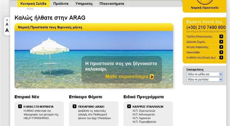 Καλό καλοκαίρι από την ARAG