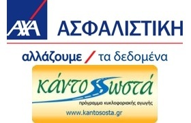 AXA: Έργο στην πρόληψη τροχαίων ατυχημάτων