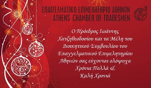 Χριστουγεννιάτικες ευχές από το Επαγγελματικό Επιμελητήριο Αθηνών