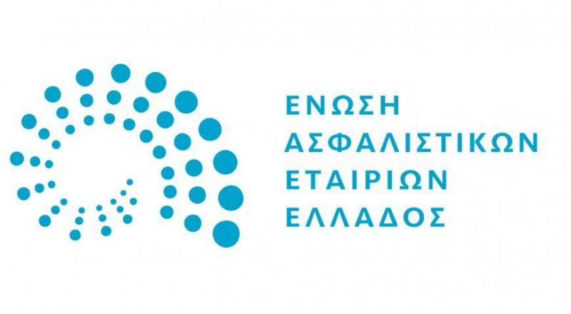 ΕΑΕΕ: Η ασφάλιση αυτοκινήτου είναι κοινωνική μας ευθύνη