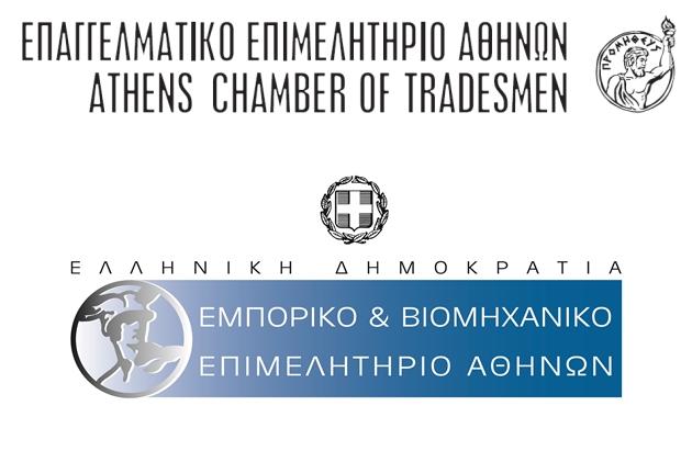 Εκδήλωση ΕΕΑ- ΕΒΕΑ: Μια νέα πρόταση για την οικονομία
