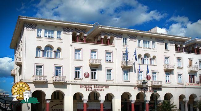 Ε.Ε.Θ.: Ενίσχυση του τουρισμού στη Θεσσαλονίκη