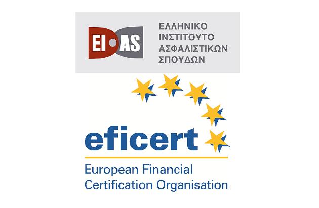 Στις 14/2 ξεκινά στο ΕΙΑΣ το πρόγραμμα «European Insurance Intermediary»