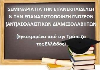 Σεμινάρια Ε.Ι.Α.Σ. για την Υποχρεωτική Επανεκπαίδευση & Επαναπιστοποίηση