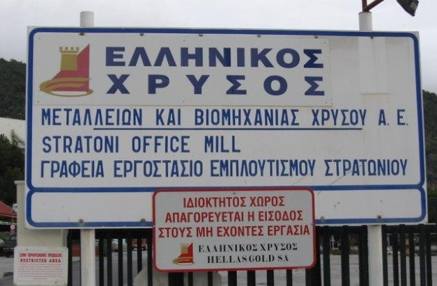 Επίθεση κουκουλοφόρων στο εργοτάξιο της εταιρίας «Ελληνικός Χρυσός»