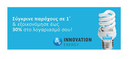 innovation-energy.gr:  Συγκρίνετε, επιλέγετε, εξοικονομείτε στην ηλεκτρική ενέργεια