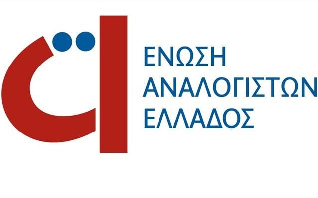 Επιμορφωτική ημερίδα της Ένωσης Αναλογιστών Ελλάδος