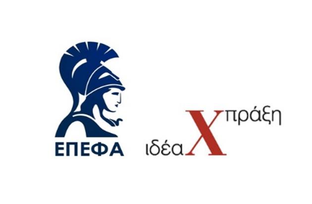 Το Εθνικό και Καποδιστριακό Πανεπιστήμιο Αθηνών  στο Πλευρό της Ελληνικής Επιχειρηματικότητας