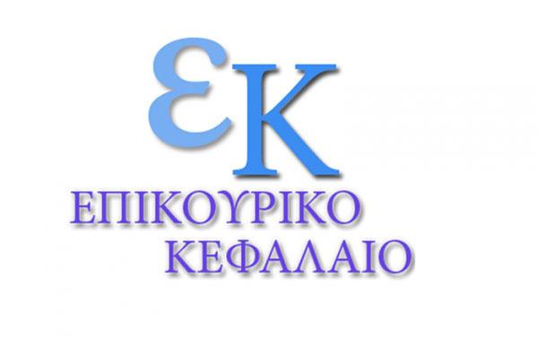 Διαγωνισμός του Επικουρικού Κεφαλαίου για πώληση ακινήτου