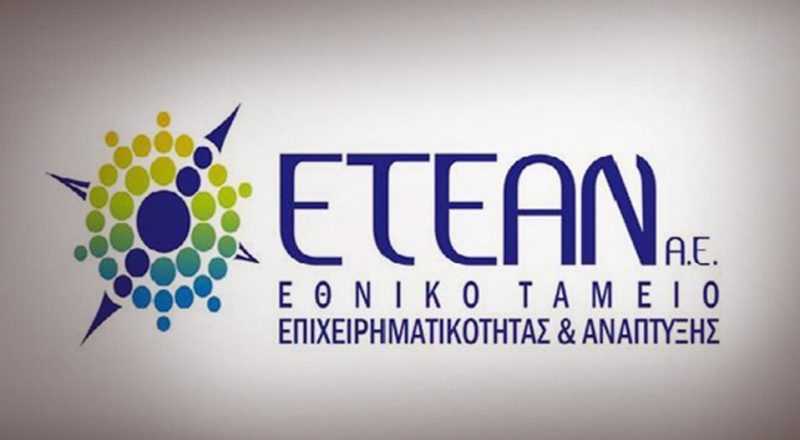Χρηματοδοτική ενίσχυση από προγράμματα του ΕΤΕΑΝ