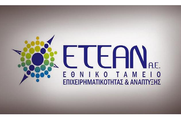 Παροχή επιχειρηματικών δανείων από το ΕΤΕΑΝ